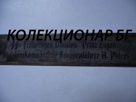 Plocica -Artur Pheps Prinz Eugen  divizija