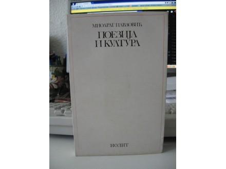 Poezija i kultura - Miodrag Pavlović