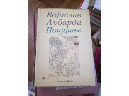 Pokajanje - Vojislav Lubarda