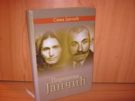 Porodica Jancic - Sima Jancic