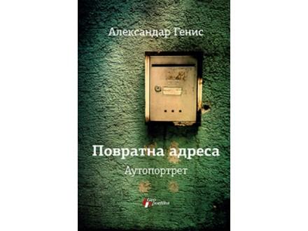 Povratna adresa: Autoportret - Aleksandar Genis