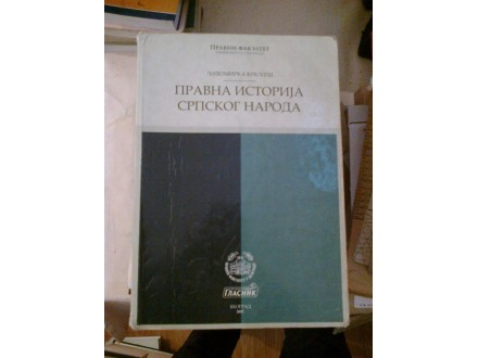 Pravna istorija srpskog naroda - Ljubomirka Krkljuš