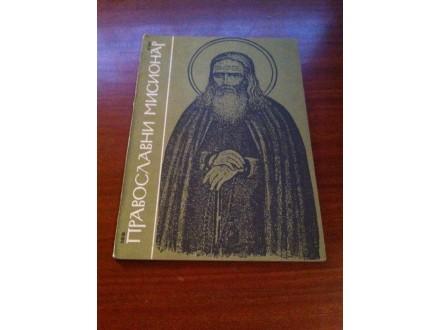 Pravoslavni misionar broj 159
