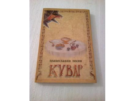 Pravoslavni posni kuvar