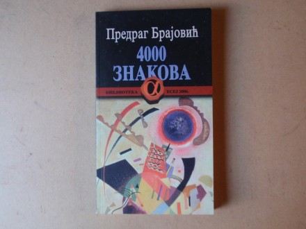 Predrag Brajović - 4000 ZNAKOVA ESEJI O KNJIŽEVNOSTI