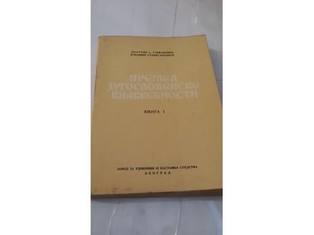 Pregled Jugoslovenske književnosti I - Stefanović