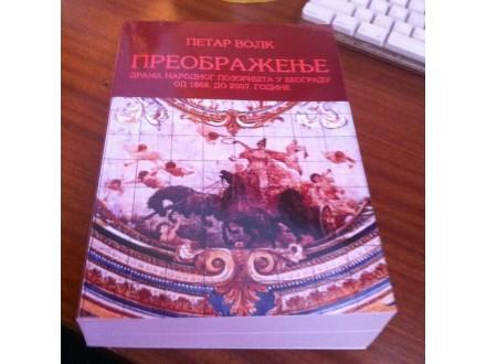 Preobraženje Petar Volk