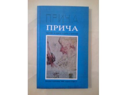 Priča - časopis za priču i priče o pričama