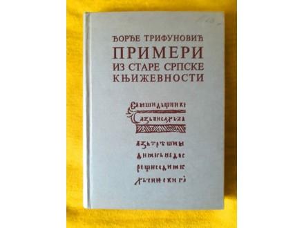 Primeri iz Stare Srpske Književnosti - Đorđe Trifunović
