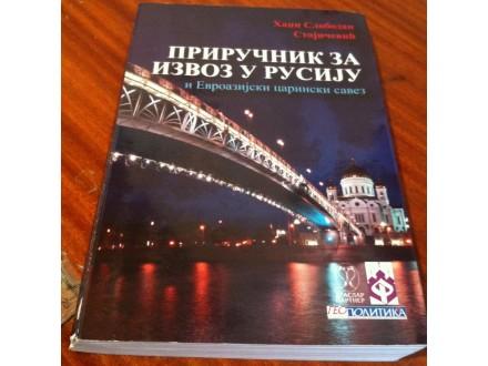 Priručnik za izvoz u rusiju Stojičević