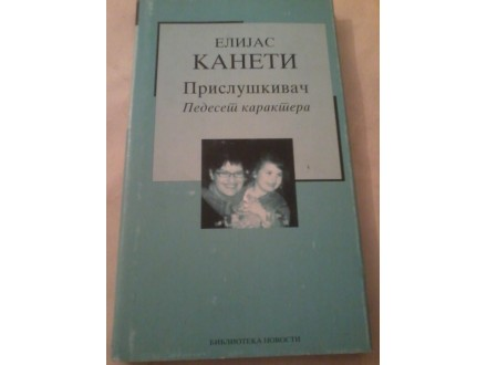 Prisluškivač - Elijas Kaneti
