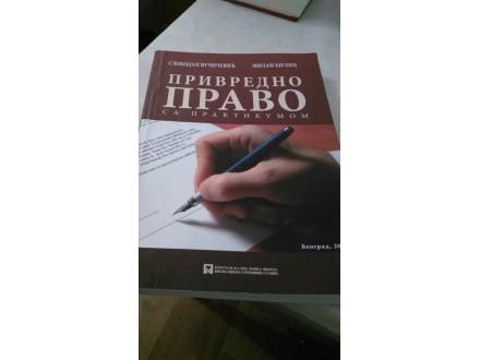 Privredno pravo sa praktikumom - Vučičević Bjelić