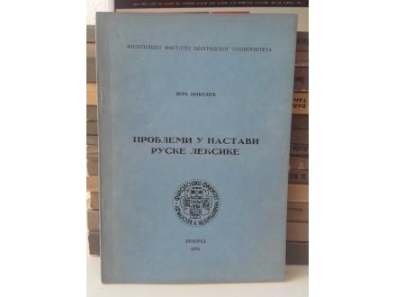 Problemi u nastavi ruske leksike - Vera Nikolić