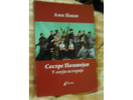 Prvi partizanski roman Sestre Palavejev Alek Popov