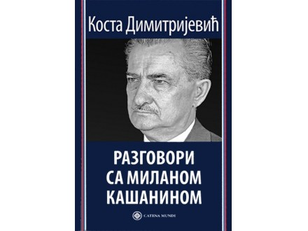 RAZGOVORI SA MILANOM KAŠANINOM - Kosta Dimitrijević