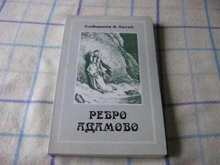 REBRO ADAMOVO - Slobodanka M.Antić