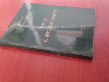 REČNIK PRAVOSLAVNE TEOLOGIJE - protojerej dr J.Brija