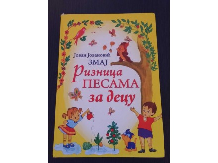 RIZNICA PESAMA ZA DECU - J.J.Zmaj