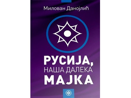 RUSIJA, NAŠA DALEKA MAJKA - Milovan Danojlović