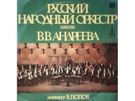 RUSKI NARODNI ORK. V.V. ANDREJEVA - S/t
