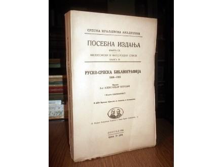 RUSKO-SRPSKA BIBLIOGRAFIJA 1800-1925 - Pogodin (1936)