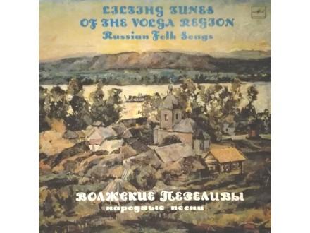 RUSSIAN FOLK SONGS OF VOLGA REGION - Var. Artists
