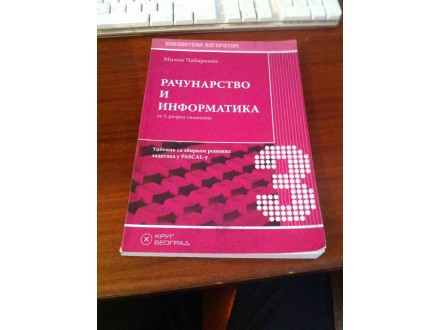 Racunarstvo i informatika - Milan Cabarkapa