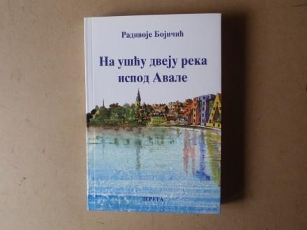 Radivoje Bojičić - NA UŠĆU DVEJU REKA ISPOD AVALE