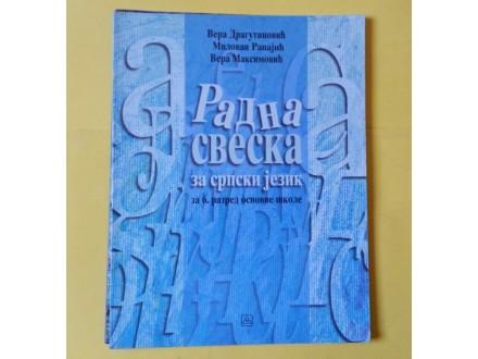 Radna sveska za srpski jezik za 6 razred osnovne škole