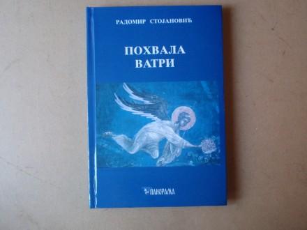 Radomir Stojanović - POHVALA VATRI