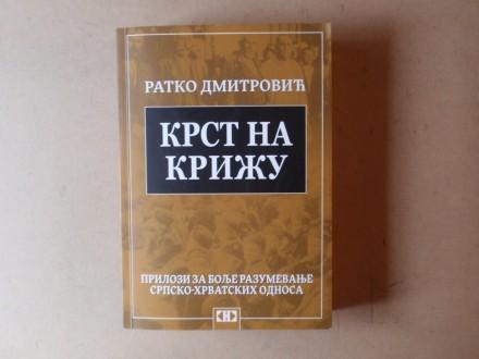 Ratko Dmitrović - KRST NA KRIŽU
