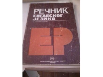 Rečnik engleskog jezika za osnovnu školu - Petković