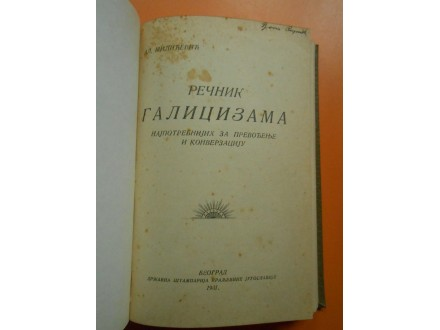 Rečnik galicizama francuskih  reči u tuđem jeziku