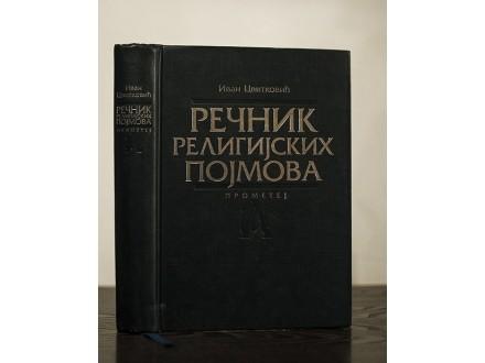 Rečnik religijskih pojmova - Ivan Cvitković