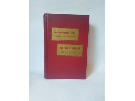 Rječnik u slikama RUSKI  i srpskohrvatski