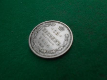 Rusija 10  kopejki 1914.Russia 10 kopeks 1914.С.П.Б