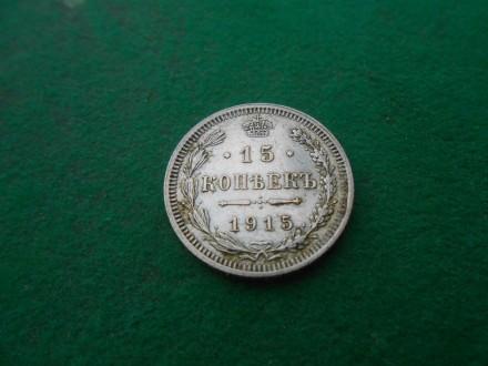 Rusija  15 kopejki 1915.Russia 15 kopeks 1915.С.П.Б