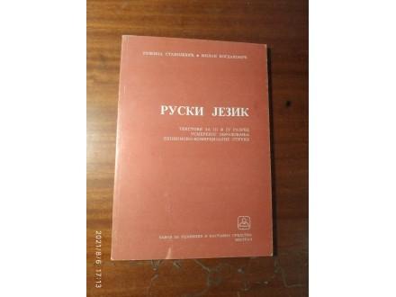Ruski jezik tekstovi za 3 i 4 razred Stanojević Bogdano
