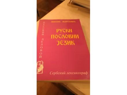 Ruski poslovni jezik - Milena Marojević