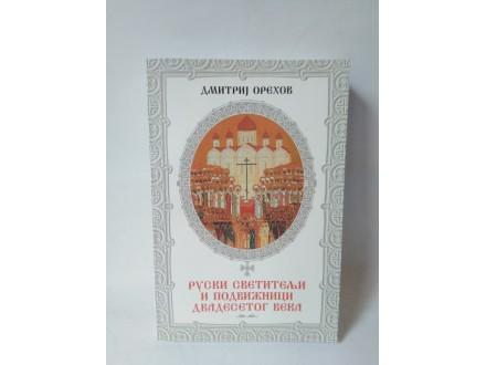 Ruski svetitelji i podvižnici dvadesetog veka - Dmitri