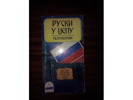Ruski u džepu - razgovornik