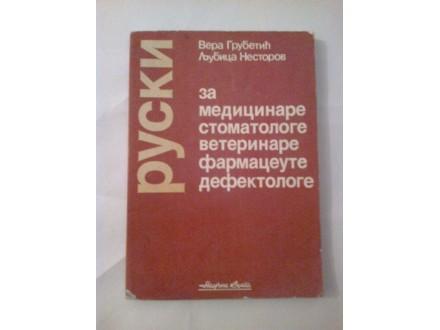 Ruski za medicinare stomatologe veterinare farmaceute