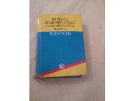 Rusko-srpskohrvatski i srpskohrvatski-ruski rečnik