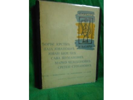 SLIKARI  I VAJARI, 1 kolo-5.monografija- reprodukcije