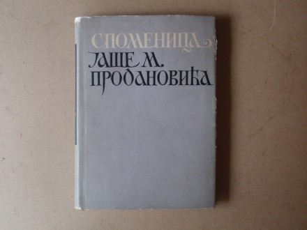 SPOMENICA JAŠE M. PRODANOVIĆA