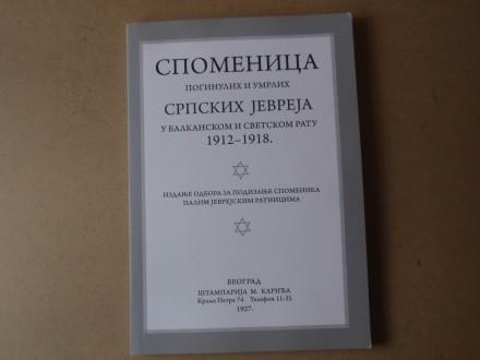 SPOMENICA POGINULIH UMRLIH SRPSKIH JEVREJA 1912 -18