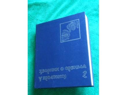 SRBI  u Hrvatskoj : migracije,XVII-XIX.v,NDH,progoni,je