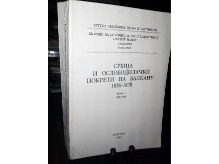 SRBIJA I OSLOBODILAČKI POKRETI NA BALKANU (1856-1878)