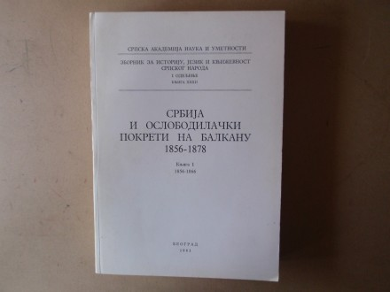 SRBIJA I OSLOBODILAČKI POKRETI NA BALKANU 1856 - 1878