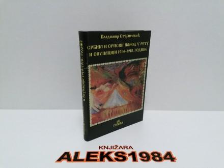 SRBIJA I SRPSKI NAROD U RATU I OKUPACIJI 1914-1918